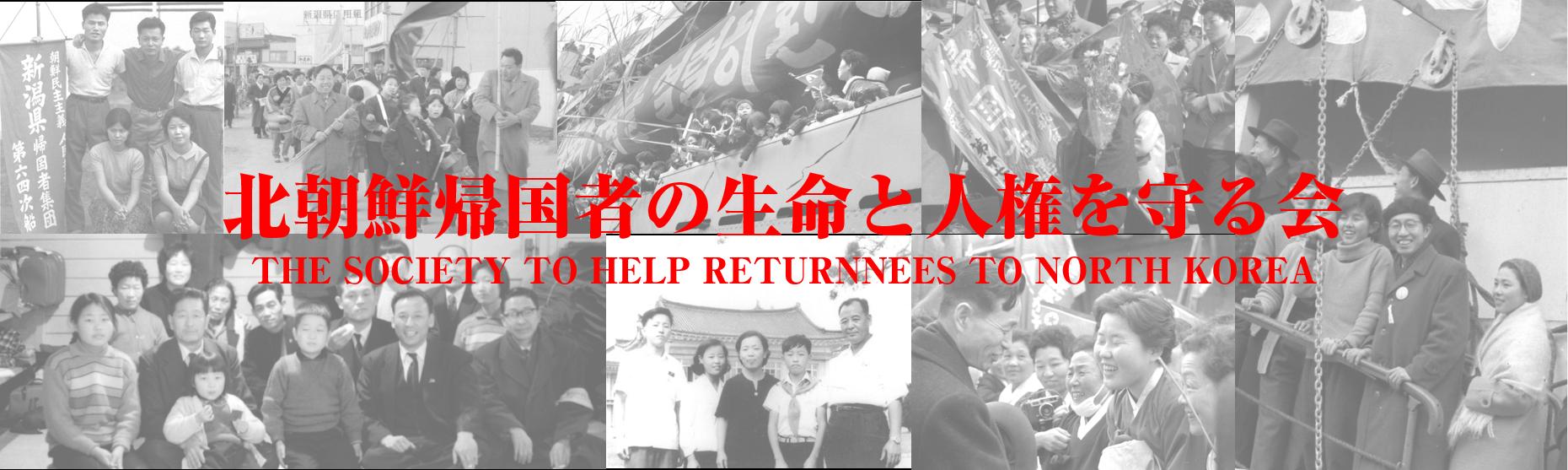 北朝鮮帰国者の生命と人権を守る会